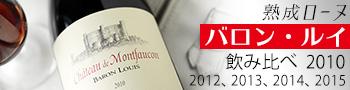 シャトー・ド・モンフォーコン バロン・ルイ 2010(赤) 2010 ワイン