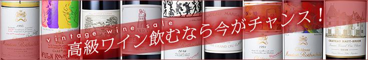 高級ワイン 特価 セール