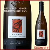 トゥー・ハンズ・ワインズ ブリリアント・ディスガイズ モスカート(白・微発泡)(スクリューキャップ) 500ml
