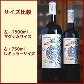 【マグナム】オロ・ワインズ コモロコ(赤) 1500ml