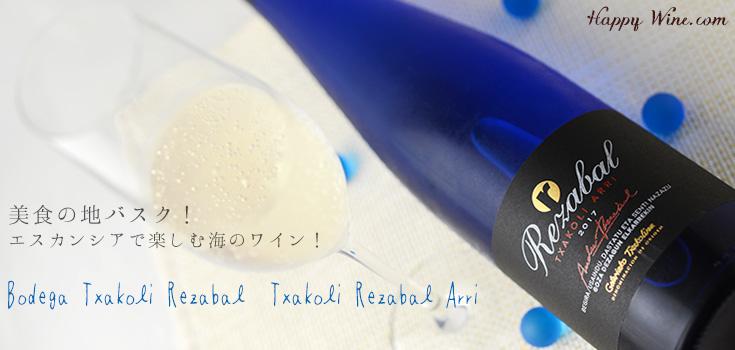 チャコリ・レサバル アリ(白・微発泡) 750ml