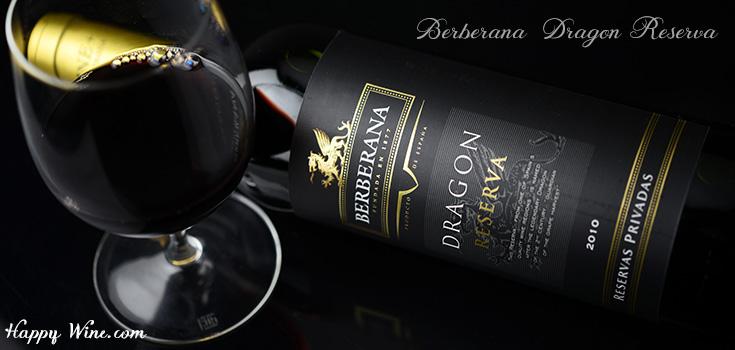 【飲み頃】ベルベラーナ ドラゴン レセルバ(赤) 750ml