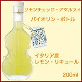 プロフーミ・コスティエーラ リモンチェッロ・アマルフィ バイオリン・ボトル 200ml
