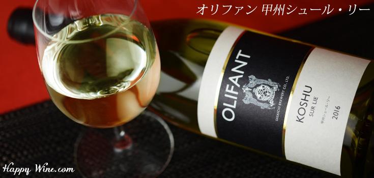 笹一酒造 オリファン 甲州シュール・リー(白) 750ml