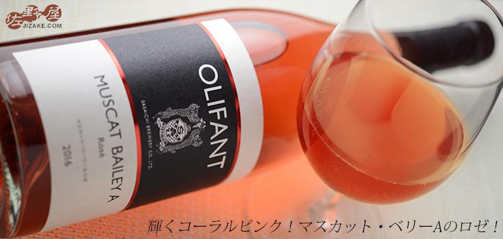 笹一酒造 オリファン マスカット・ベーリーA ロゼ 樽発酵(ロゼ) 750ml
