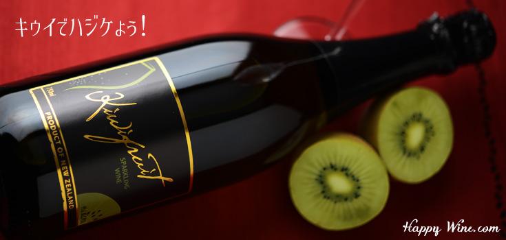 キウイエステイト キウイフルーツワイン スパークリング NV(白.泡) 750ml