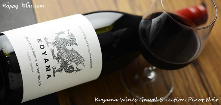 コヤマ・ワインズ グラベル・セレクション ピノ・ノワール (赤)(スクリューキャップ) 750ml