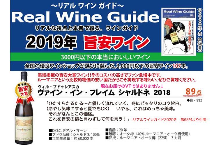 ブドゥレアスカ real waine guide 旨安ワイン