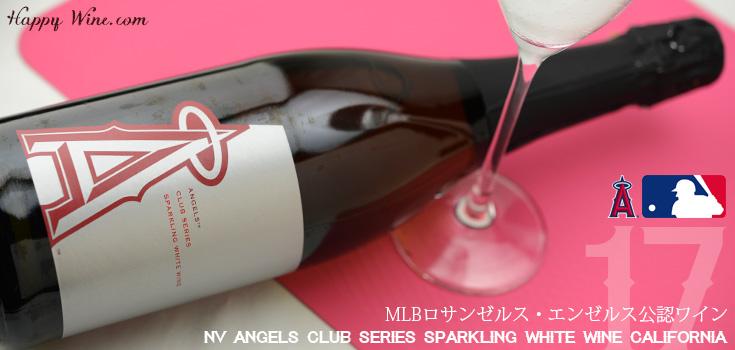 エンゼルス クラブ・シリーズ スパークリング・ホワイト・ワイン カリフォルニア(白.泡) 750ml