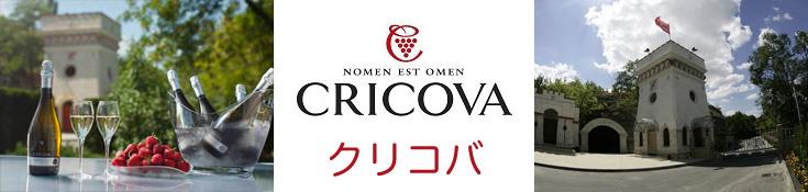 クリコバ Cricova ワイン
