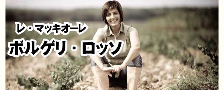 """""""マッキオーレ・ボルゲリa"""""""