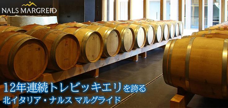 ナルス・マルグライド ソムリエナイフ San Marzano ワイン