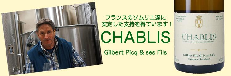 ピク・シャブリ ワイン部