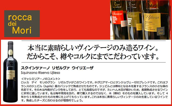 ロッカ・ディ・モリ ワイン