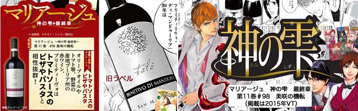 カンティーネ・サン・マルツァーノ タロ プリミティーヴォ・ディ・マンデュリア(赤) ワイン