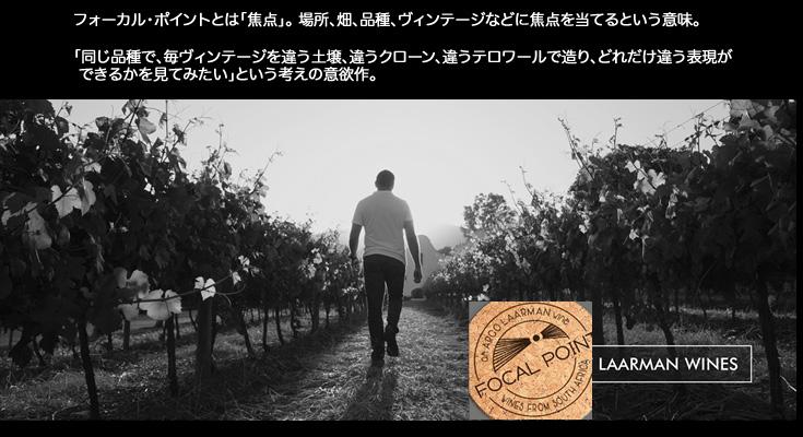 ラーマン フォーカル・ポイント シャルドネ(白) ワイン