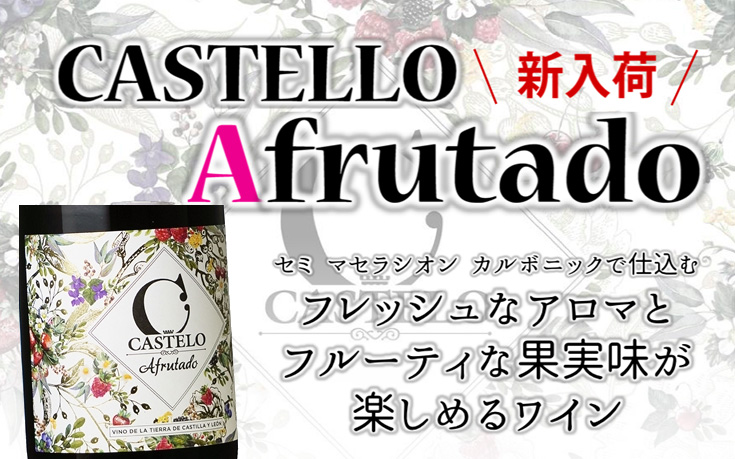 カステロ・デ・メディナ アフルタード(赤) ワイン