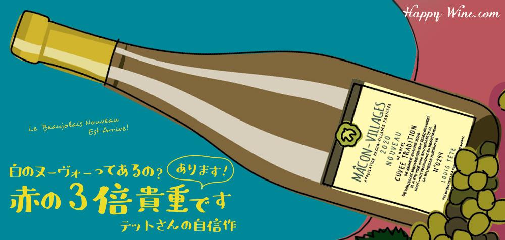 【11月21日以降お届け】ルイ・テット マコン・ヴィラージュ・ヌーヴォー(白) 750ml