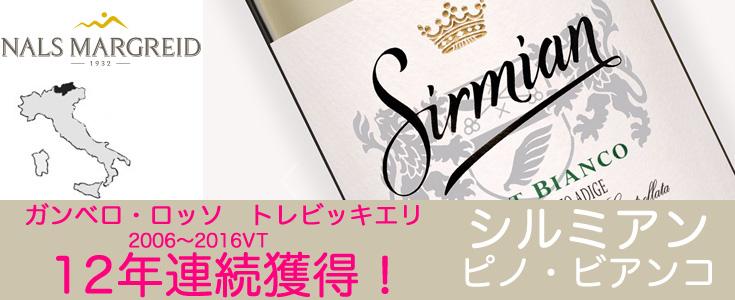 シルミアン ワイン