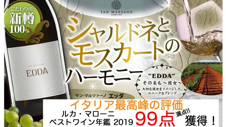 カンティーネ・サン・マルツァーノ エッダ(白) ワイン
