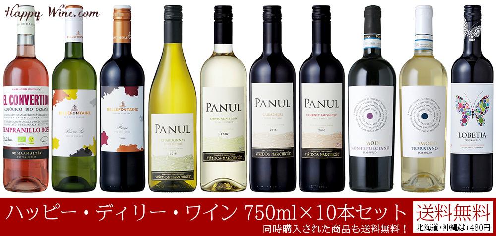 ワイン 人気のセット商品