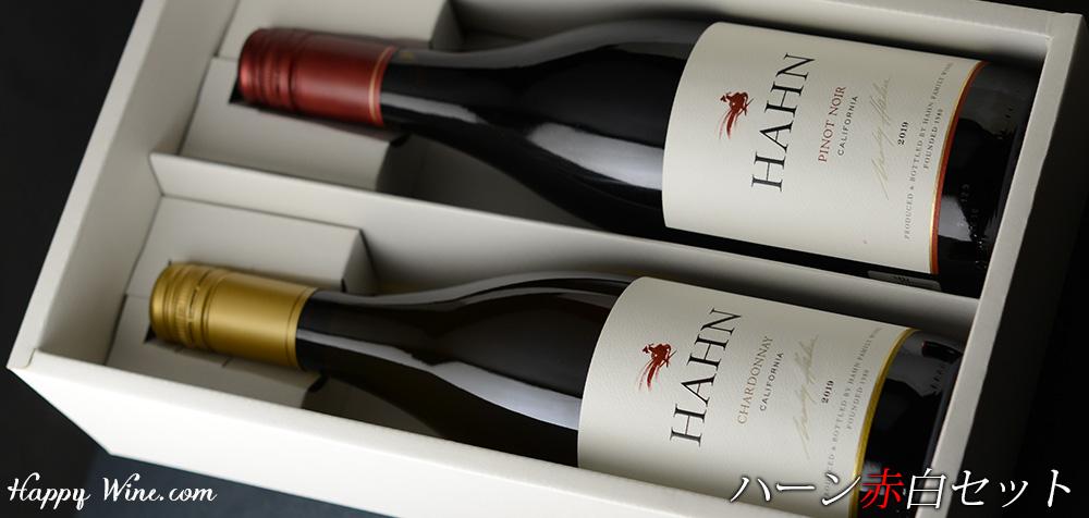 【送料込み・化粧箱入り】カリフォルニアの気候が生んだジューシー赤白ワインセット (北海道・沖縄は送料480円注文後に追加)【2】
